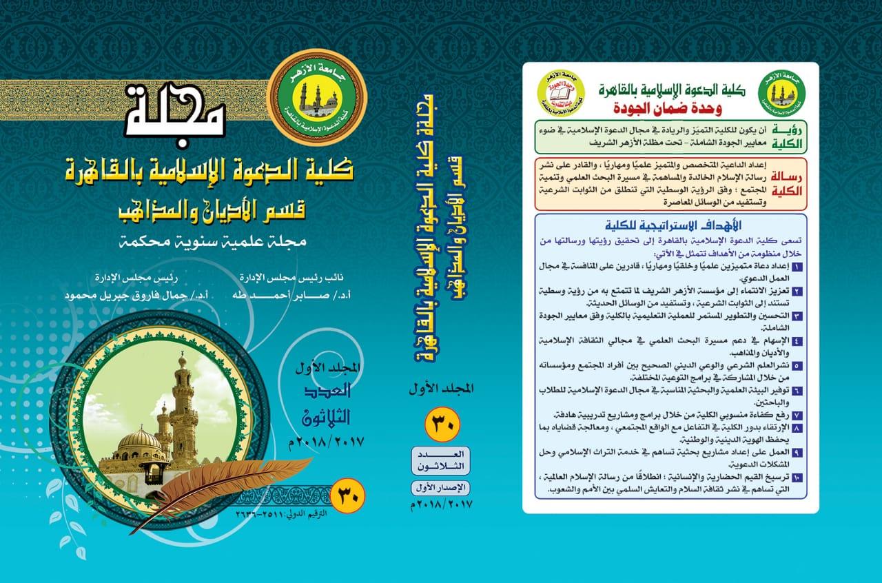 حولیة کلیة الدعوة الإسلامیة بالقاهرة